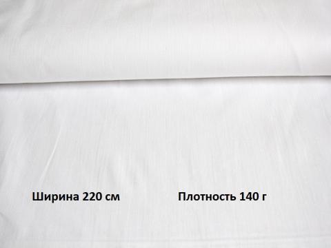 Ткань бязь отбеленная 220 см 140 г ГОСТ фото